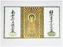 仏壇 掛軸 三つ折本尊 懐中名号 浄土真宗本願寺派 西 小