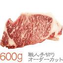 サーロイン 手切り オーダーカット 600g(200g×3) ★おいしさは松阪牛 神戸ビーフ 近江牛 米沢牛 飛騨牛 但馬牛と同等以上