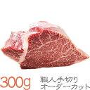 伊賀牛 ヒレ(ヘレ)肉 手切り オーダーカット 300g(150g×2) ★おいしさは松阪牛 神戸ビーフ 近江牛 米沢牛 飛騨牛 但馬牛と同等以上