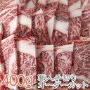 伊賀牛 特選焼き肉用 400g ★おいしさは松阪牛 神戸ビーフ 近江牛 米沢牛 飛騨牛 但馬牛と同等以上