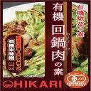 ショッピング鍋 有機回鍋肉(ホイコーロー)の素 100g ヒカリ