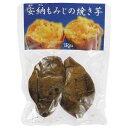 安納もみじの焼き芋 2本(120〜160g) アイリッツ