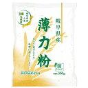 岐阜県産薄力粉 500g 桜井食品
