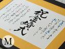 風雅な 名前ポエム 木製額M 金婚式 銀婚式 退職祝い 新築...