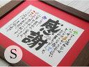 【送料無料】しあわせの名前ポエム木製額Sサイズ 還暦祝い 古...