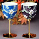陶器のワイングラス ペアワインカップ 釉彩花唐草【九谷焼 磁器】特製化粧箱入