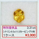ショッピング天然石 シトリン カービング 6枚 9×11.5 3.31カラット 3.31ct セール SALE 特別価格 特価宝石 ルース カット石 天然 天然石 誕生石