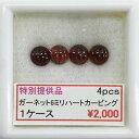ショッピングPC ガーネット 丸 カービング 6mm 6ミリ 4ピース 4pcs セット セール SALE 特別価格 特価宝石 ルース カット石 天然 天然石 誕生石