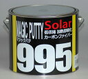 ソーラー マジックパテ 995 2.5kg 硬化剤付き