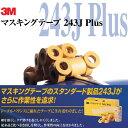 【3M マスキングテープ】3M 243J/マスキングテープ/30mm 1箱 40巻入り
