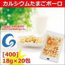 ■あす楽対応商品 カルシウムたまごボーロ400 18g×20包/袋【栄養機能食品】 ガレノス