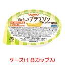 プロキュア プチプリン バナナ風味 40g×18カップ/ケース 【栄養機能食品】