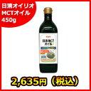 MCTオイル 450g 【介護食/たんぱく質ゼロ食品】 日清オイリオ _828080888