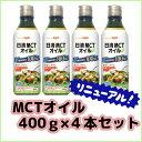 【4本セット送料無料】MCTオイル 400g×4本 【中鎖脂...