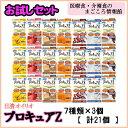 プロキュアZ 【3セットお試しセット】 125mL×21個(バナナ、いちご、ミルクキャラメ
