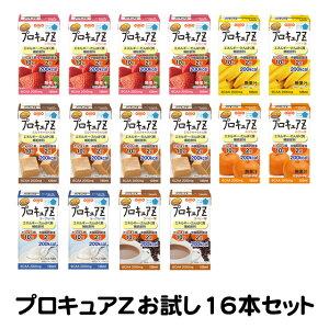 (セール品) プロキュアZ 【16個お試しセット】 125ml×