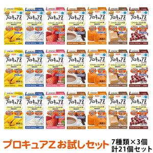 プロキュアZ 【3セットお試しセット】 125ml×21個(バ