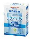アクアソリタ 粉末 22g(1L用)×5袋 500mlペットボトル10本分が作れます! 経口補水液 【水分補給食品】 ネスレ(元味の素の商品です)