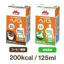 送料無料 ヘパス 抹茶風味 125ml×24パック 【栄養補助食品】 クリニコ _744114476