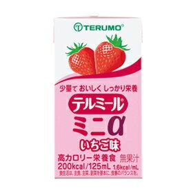 テルミールミニα(アルファ) いちご味 125ml×24個/箱 【栄養機能食品(ビタミンB1)】 テルモ
