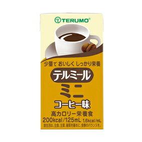 テルミールミニ コーヒー ビタミン