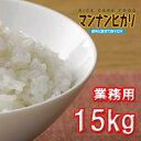送料無料 マンナンヒカリ 業務用 15kg 【カロリー調整お米】 大塚食品