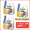 マンナンヒカリ 【1.5kg×3袋セット】 4.5kg 送料無料 【カロリー調整お米】 大塚食品