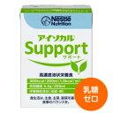 アイソカル・サポート200ml(300kcal)×20パック/ケース【高濃度液状栄養食】ネスレ