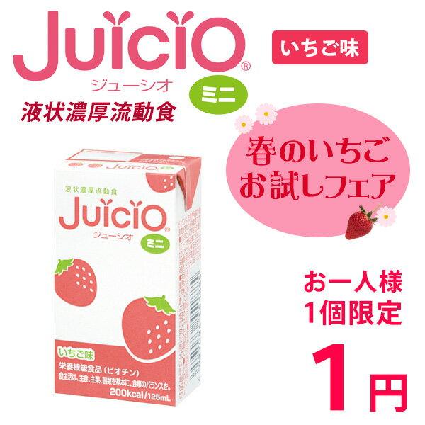 JuiciOミニ(ジューシオミニ) いちご味 125ml×1パック(ストロー付き)春のいちごフェア限定 1回のご購入につき1個限定 【液状濃厚流動食/経口栄養補助食】