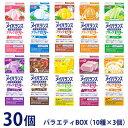 明治 メイバランス ブリックゼリー バラエティBOX 30個入り(220g×10種×各3個) 【送