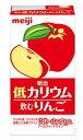 明治低カリウム 飲むりんご 125ml×12本/ケース 【低カリウム飲料】 (賞味期限2017年5月9日)