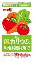 明治低カリウム 飲む緑黄色野菜&フルーツ 125ml×12本/ケース 【低カリウム飲料】