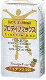 【高たんぱく質食品】 プロテインマックス パイナップル 125ml×12パック