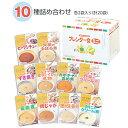 【高齢者向け介護食】 ブレンダー食ミニ (10種類各2袋詰合せ) 80g×20