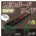 LEDワイドボード 3C16240DU (USB対応)3色 RGカラー15文字版 電光掲示板LED電光表示板,LED表示器,デジタルLEDサインボード