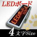 LEDボード64赤 (赤LED 全角4文字)  表示器 LED電光表示、小型電光掲示板、LEDサインボード