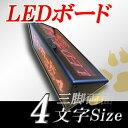 三角柱型の小型LED電光掲示板(両面【黒枠】4文字)LED電光表示板,LED表示器,デジタルLEDサインボード