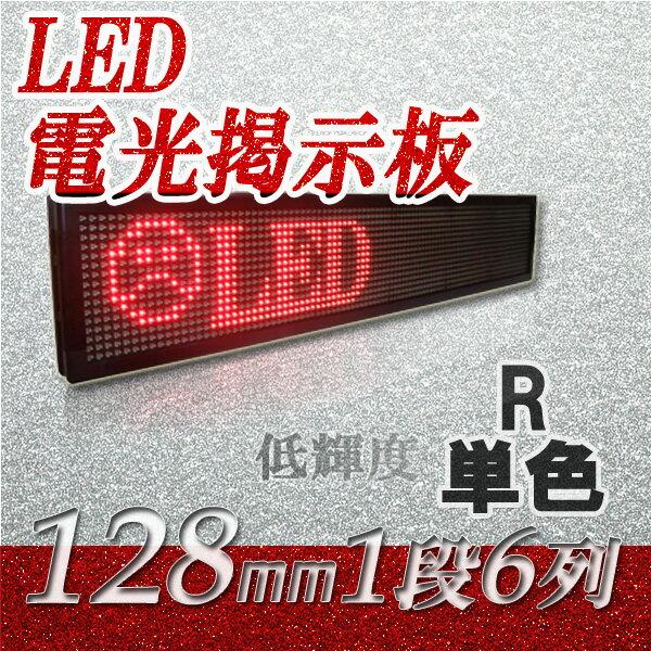 LED電光掲示板 低輝度(単色 1段6列 128mm)、LED看板、LED看板広告、LEDボード、イメージ広告