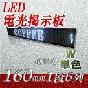 LED電光掲示板 屋外用(白色 1段6列 160mm)、LED看板、LED看板広告、LEDボード、広告サイン