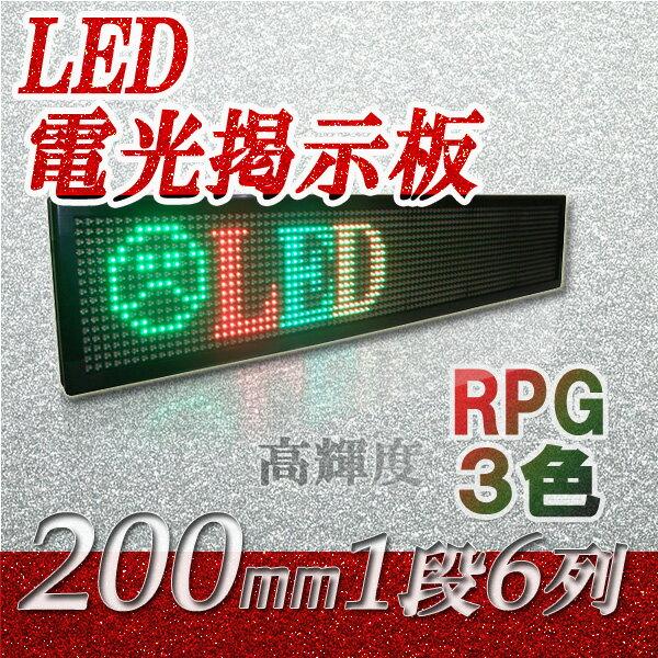 中型LED看板 超高輝度(3色【RPG】 1段6列 200mm)、LED看板、LED看板広告、中型LED看板、大型LED看板