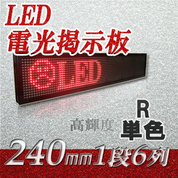 中型LED電光看板 高輝度(単色 1段6列 240mm)、LED電光掲示板、LED看板広告、LEDボード、イメージ広告、大型LED看板