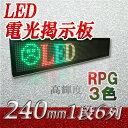 中型LED電光看板 超高輝度(3色【RPG】1段6列 240mm)、LED電光掲示板、LED看板広告、LEDボード、大型LED看板