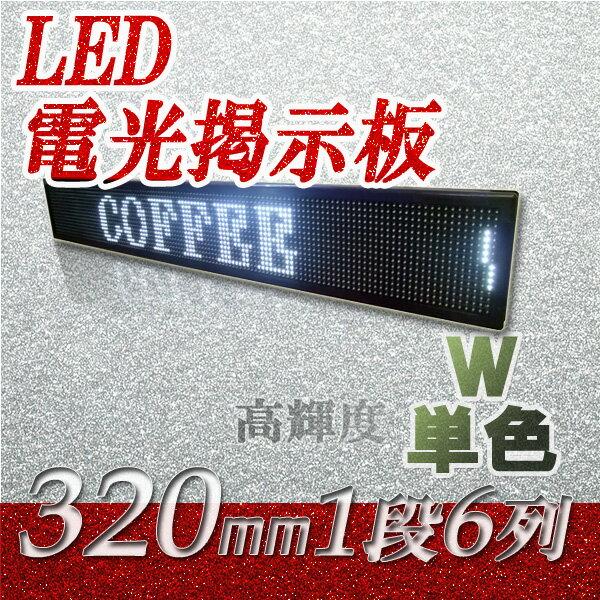中型LED看板  超高輝度(白色 1段6列 320mm)、LED看板、LED看板広告、LEDボード、大型LED看板