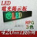 大型LED電光看板 超高輝度(3色【RPG】1段6列 420mm)、LED電光掲示板、LED看板広告、LEDボード、中型LED看板
