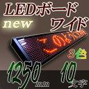 LEDワイドボード 3C16160FL (有線LAN対応)3色 RGカラー10文字版 電光掲示板LED表示器,デジタルLEDサイン