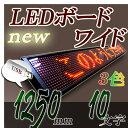 LEDワイドボード 3C16160FU (USB対応)3色 RGカラー10文字版 電光掲示板LED表示器,デジタルLEDサイン