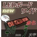 LEDワイドボード 3C1680DSU (USB対応)赤色 カラー 5文字版 電光掲示板LED電光表示板,LED表示器,デジタルLEDサインボード