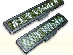 LEDボード96白 (白LED 全角6文字)表...の紹介画像2