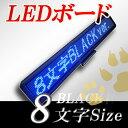 LEDボード128青BLACK (青LED 全角8文字 黒枠)表示器LED電光表示、小型電光掲示板、LEDサインボード