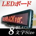 LEDボード128赤BLACK (赤LED 全角8文字 黒枠)表示器LED電光表示 小型電光掲示板 LEDサインボード